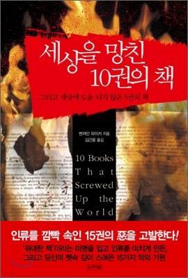 세상을 망친 10권의 책