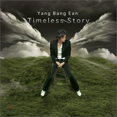 양방언 (Yang Bang Ean) - Timeless Story (With 런던 심포니 오케스트라)