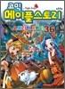 코믹 메이플스토리 오프라인 RPG 36