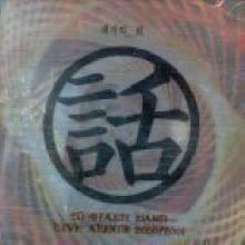 서태지 - 태지의 화 Live Album 2000-2001 (2CD)