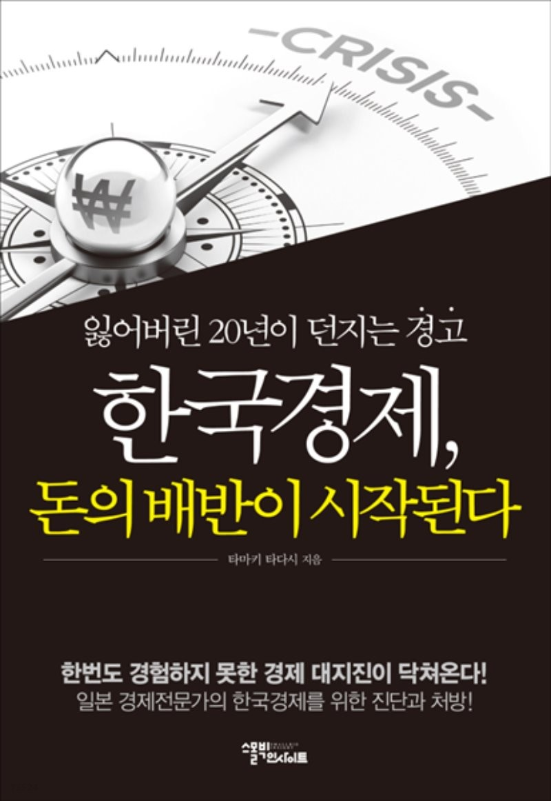 [대여] 한국경제 돈의 배반이 시작된다