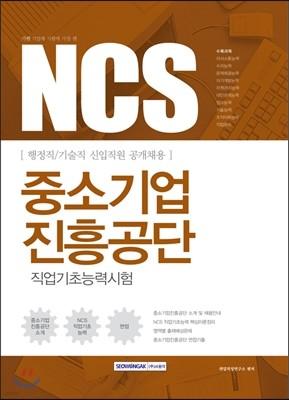 2017 기쎈 중소기업진흥공단 직업기초능력시험