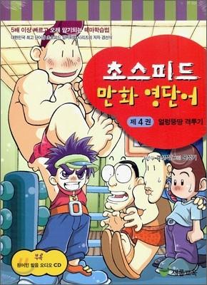 초스피드 만화 영단어 제4권