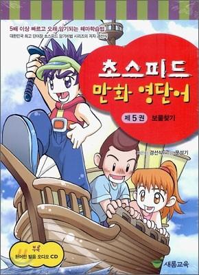 초스피드 만화 영단어 제5권