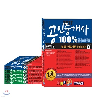 2017 경록 공인중개사 총정리문제 1,2차 세트