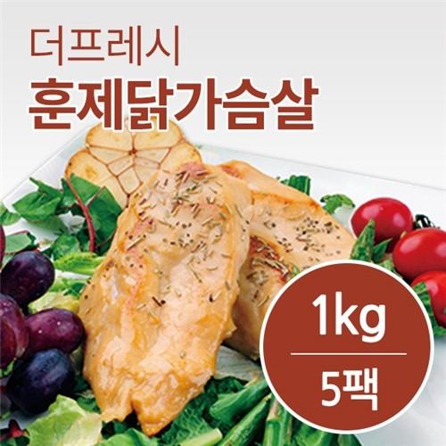 더프레시 닭가슴살 훈제 1kg (5팩)