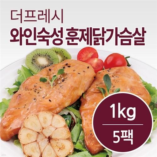 더프레시 닭가슴살 와인숙성 1kg (5팩)