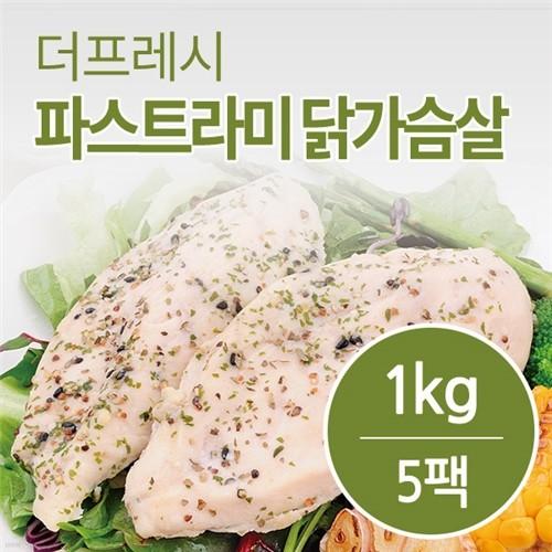 더프레시 닭가슴살 파스트라미 1kg (5팩)