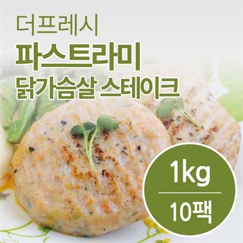 더프레시 스테이크 파스트라미 1kg (10팩)