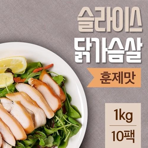 러브잇 슬라이스 훈제 닭가슴살 100gX10팩(1kg)