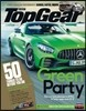 BBC Top Gear (월간) : 2017년 02월