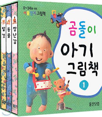 곰돌이 아기그림책 1