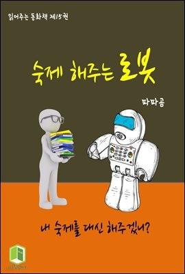 읽어주는 동화책 015. 숙제 해주는 로봇