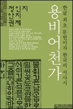 용비어천가 (한글 최초 문헌이자 한국의 서사시)