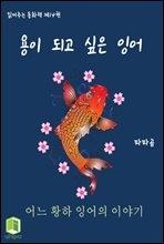 읽어주는 동화책 014. 용이 되고 싶은 잉어