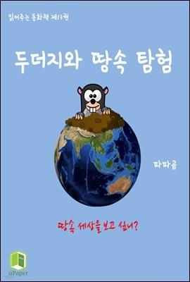 읽어주는 동화책 013. 두더지와 땅속 탐험
