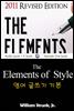 영어 글쓰기 기본 (The Elements of Style) 영어 원서로 읽기