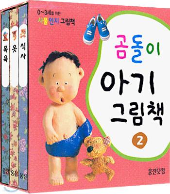 곰돌이 아기그림책 2
