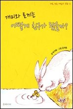 개미와 토끼는 어떻게 친구가 됐을까?(토끼책빵 어린이 동화 그림책 2)
