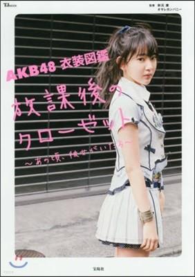 AKB48 衣裝圖鑑 放課後のクロ-ゼット