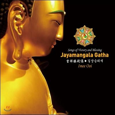 Imee Ooi (이미 우이) - 길상승리게 (吉祥勝利偈 : Jayamangala Gatha)