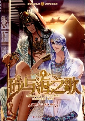 砂與海之歌4:法老的寵妃(漫?版) 사여해지가4(모래와 바다의 노래):법로적총비(만화판) Pharaoh's Concvbine