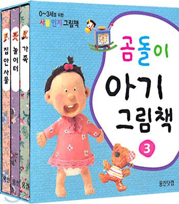 곰돌이 아기그림책 3