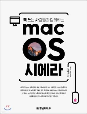 맥 쓰는 사람들과 함께하는 macOS 시에라