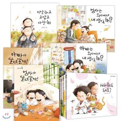 지원이 병관이 시리즈 / 전18권 김영진 그림책