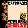 엔시티 드림 (NCT Dream) - The First