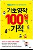 [대여] 기초 영작 100일의 기적