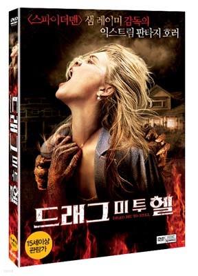 드래그 미 투 헬(1DIsc)