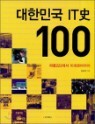 대한민국 IT史 100