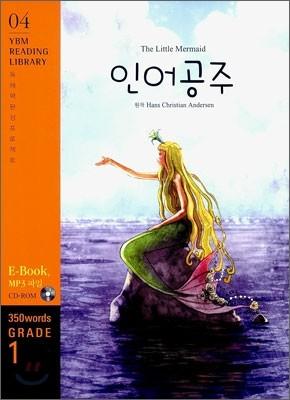 The Little Mermaid 인어공주