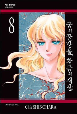 [고화질세트] 꿈의 물방울, 황금의 새장 (총8권/미완결)