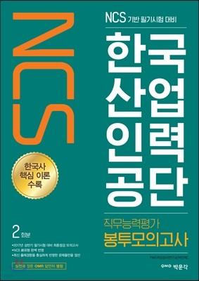 2017 NCS 한국산업인력공단 직무능력평가 봉투모의고사