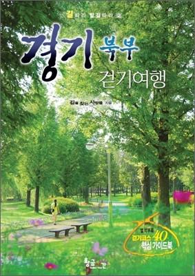 경기 북부 걷기여행