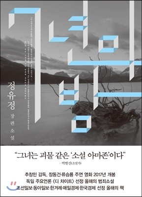 [eBook] 7년의 밤