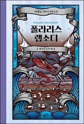 [세트] 폴라리스 랩소디(개정판) (총5권/완결)