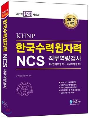 2017 NCS 한국수력원자력 KHNP 직무역량검사
