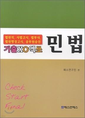 기출 XO 엑쏘 민법