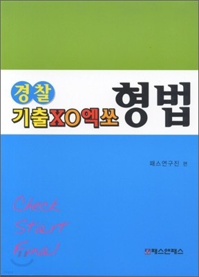 경찰 기출 XO 엑쏘 형법