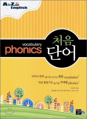 A to Z Vocabulary Phonics 단어