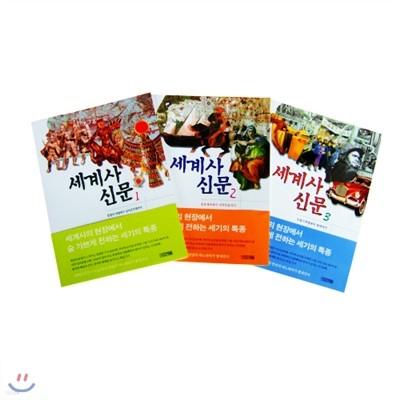 세계사 신문 시리즈(전3권) (100매 접착메모지 증정)