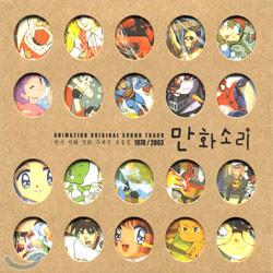 만화소리 - 한국 만화 영화 주제곡 모음집 (1970 ~ 2003) O.S.T