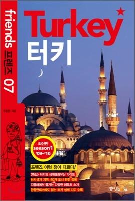 터키 Turkey