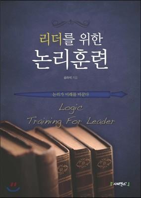 리더를 위한 논리훈련