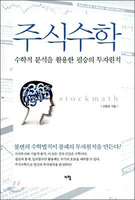 주식 수학
