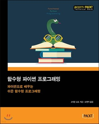 함수형 파이썬 프로그래밍