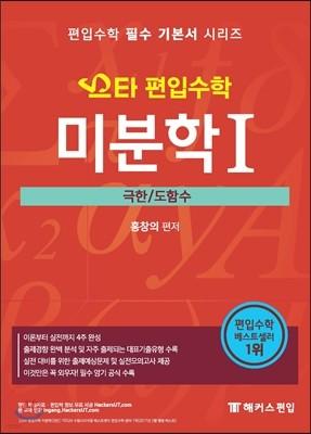 2017 스타 편입수학 미분학 1 극한/도함수
